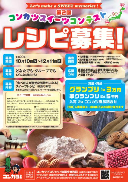 第2回 コンカツスイーツ コンテストレシピ募集!:写真1