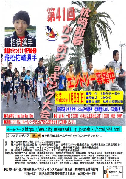 第41回 枕崎新春かつおジョギング大会  エントリー受付開始:写真1