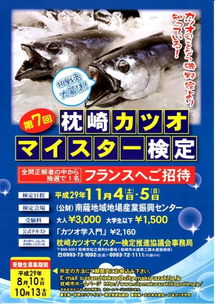 第7回 枕崎カツオマイスター検定 受験者募集!:写真1