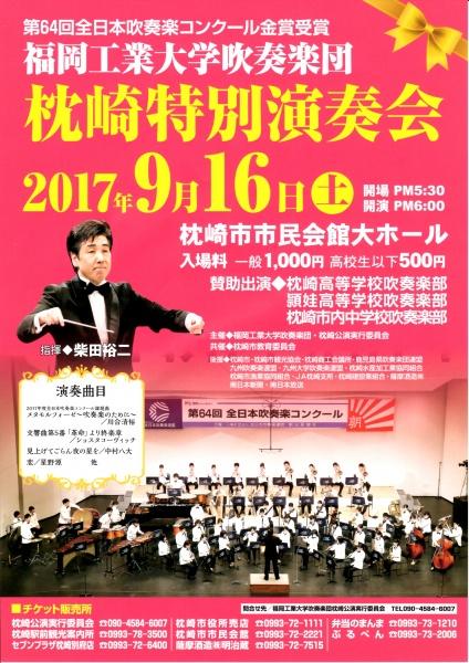 【延期】福岡工業大学吹奏楽団 枕崎特別演奏会開催のお知らせ:写真1