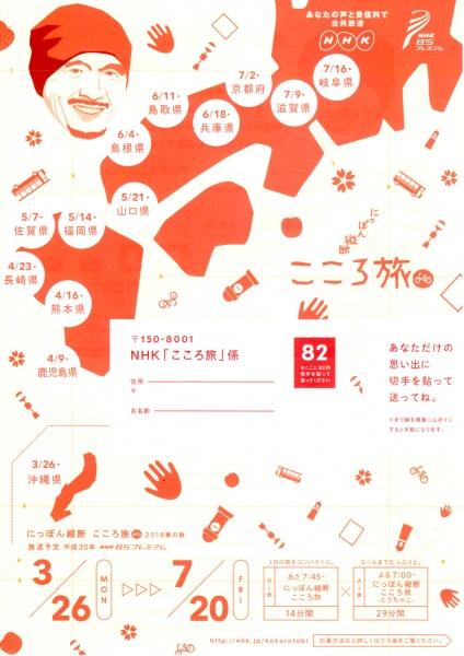 NHK[こころ旅」お手紙大募集!:写真1