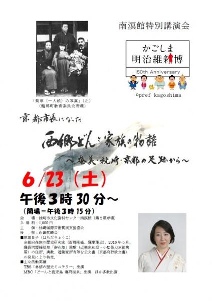【西郷どんと家族の物語】講演会 開催:写真1