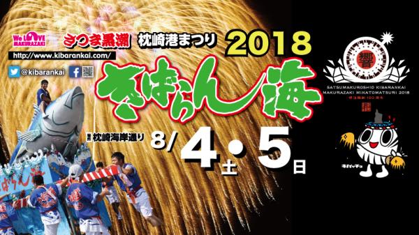 2018 さつま黒潮 きばらん海 枕崎港祭り:写真1