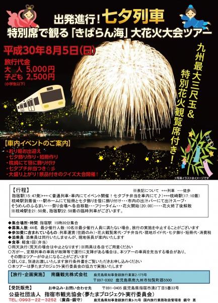 夢たまプロジェクト臨時観光列車『七夕列車』:写真1