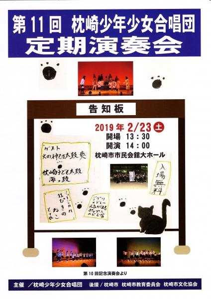 第11回 枕崎少年少女合唱団 定期演奏会:写真1