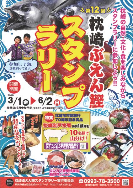 第12回 枕崎ぶえん鰹スタンプラリー 開催のお知らせ:写真1