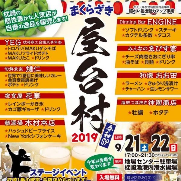 まくらざき 屋台村2019 開催のお知らせ:写真1