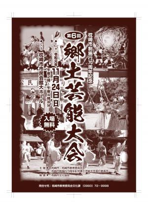 枕崎市制施行70周年記念~第6回郷土芸能大会:写真1