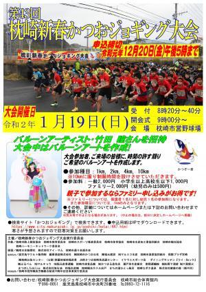第43回 枕崎新春かつおジョギング大会:写真1