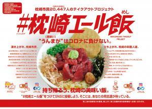 「#枕崎エール飯」プロジェクト始動:写真1