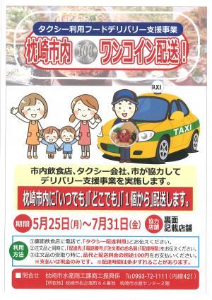 タクシー利用フードデリバリー支援事業のご案内:写真1