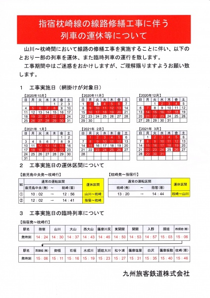 JR指宿枕崎線の線路修繕工事に伴う列車の運休等について:写真1