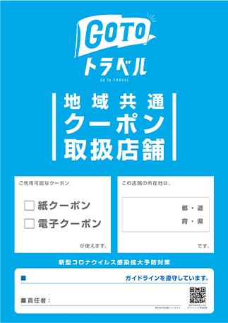 GOTOトラベル事業における地域共通クーポン券について:写真1
