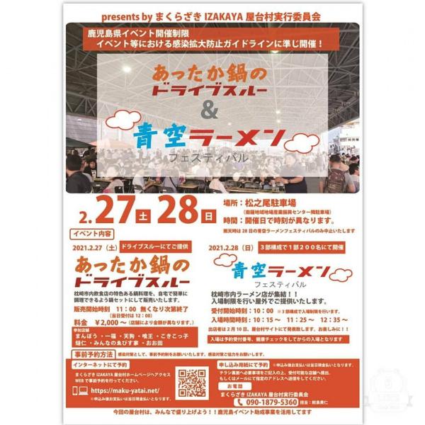 2/27(土)・28(日)まくらざきIZAKAYA屋台村開催~あったか鍋のドライブスルー&青空ラーメンフェスティバル:写真1
