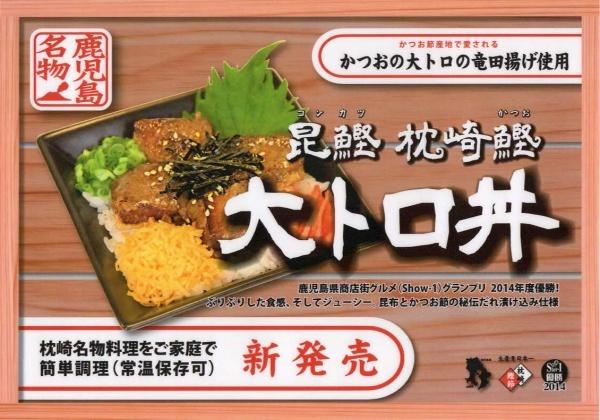 中原水産_鰹大トロ丼