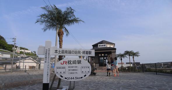 最南端の始発終着駅 枕崎駅