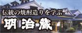 薩摩酒造花渡川蒸溜所明治蔵