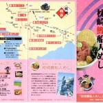 Show-1グルメグランプリ 殿堂入り 「枕崎鰹船人めし®」:写真2