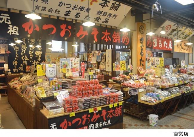 かつお味噌本舗 まるた屋:写真1