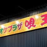 新世界酒場 喰王:写真4