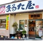 かつお味噌本舗 まるた屋:写真2