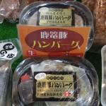 幻のかごしま黒豚 鹿籠豚:写真3