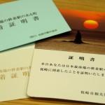 日本最南端の始発・終着駅のあるまち「到着証明書」を発行