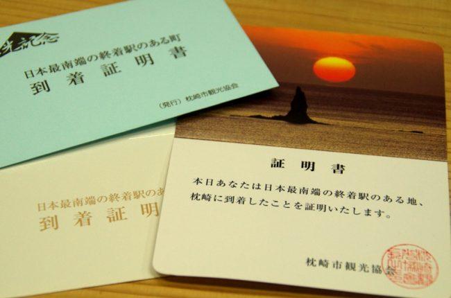 日本最南端の始発・終着駅のあるまち「到着証明書」「クリアファイル」:写真1