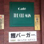 まくらざき鰹バーガーが食べられる「Caf'e THE OLD MAN」:写真2