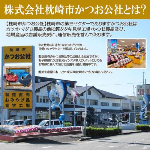 枕崎市かつお公社:写真1