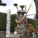 市指定文化財「田布川の田の神」