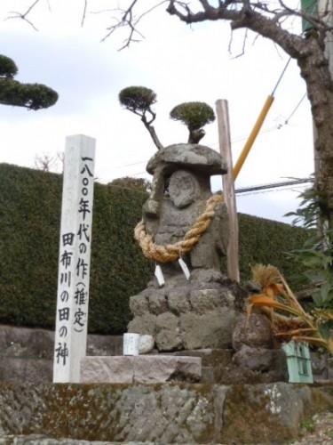 市指定文化財「田布川の田の神」:写真1