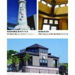 日本最南端の始発・終着駅のあるまち「到着証明書」「クリアファイル」:写真3