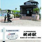 日本最南端の始発・終着駅のあるまち「到着証明書」「クリアファイル」:写真2