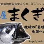 枕崎市漁業協同組合運営 インターネットショップ 魚屋まくぎょ