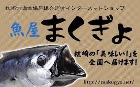 枕崎市漁業協同組合運営 インターネットショップ 魚屋まくぎょ:写真1
