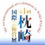 第1回 枕崎国際芸術賞展