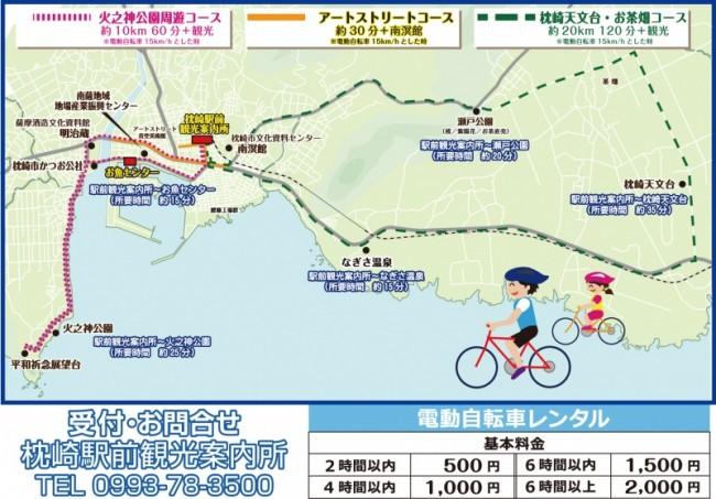 レンタサイクルのご案内(電動アシスト自転車):写真1