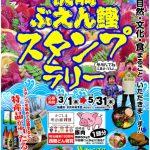 第11回 枕崎ぶえん鰹スタンプラリー 開催のお知らせ
