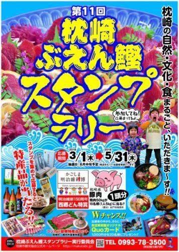 第11回 枕崎ぶえん鰹スタンプラリー 開催のお知らせ:写真1