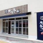 枕崎おだし本舗 かつ市(中原水産運営):写真3