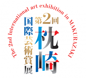 第2回 枕崎国際芸術賞展 (一次審査中)