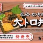 「鰹船人めし」と「鰹大トロ丼」が手軽な土産商品に!