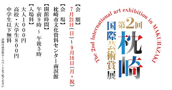 第2回枕崎芸術賞展