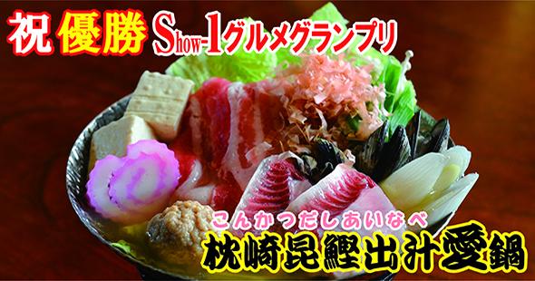 枕崎昆鰹出汁愛鍋