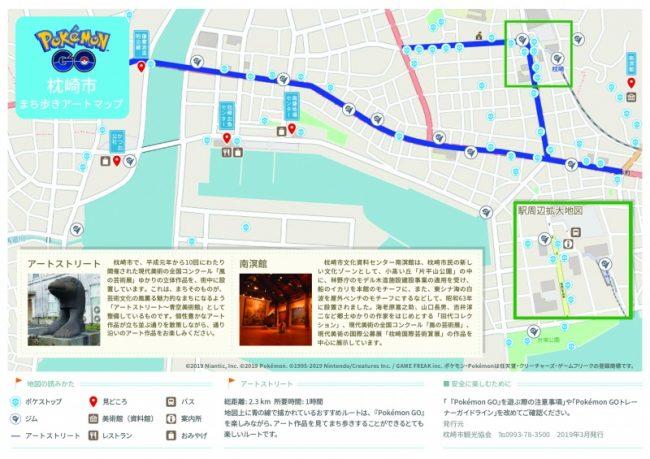 ポケモンGO 枕崎まち歩きアートマップ:写真1
