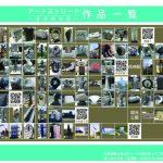 ポケモンGO 枕崎まち歩きアートマップ:写真2