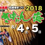 2018 さつま黒潮 きばらん海 枕崎港祭り