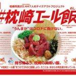 「#枕崎エール飯」プロジェクト始動