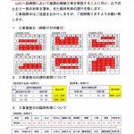 JR指宿枕崎線の線路修繕工事に伴う列車の運休等について